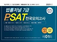 2021 법률저널 7급 PSAT 전국모의고사 제1회(봉투)