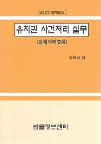 유치권 사건처리 실무