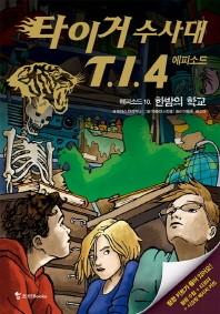 타이거 수사대 T.I.4 에피소드. 10: 한밤의 학교