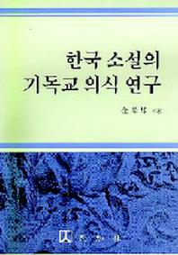 한국 소설의 기독교 의식 연구