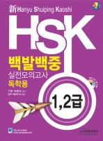 신 HSK 백발백중 실전모의고사: 독학용(1 2급)
