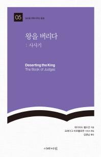 왕을 버리다: 사사기