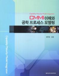 CMMI 이해와 공학 프로세스 모델링