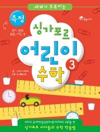 세계가 주목하는 싱가포르 어린이 수학. 3: 측정