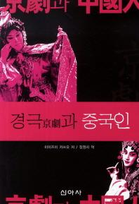 경극과 중국인