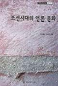 조선시대의 언론 문화