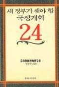 새 정부가 해야 할 국정개혁 24
