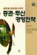 글로벌금융업시대의 증권 투신 경영전략
