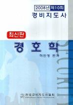 경호학 (경비지도사)(2008)
