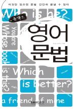 콤팩트 영어문법
