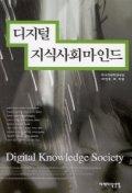 디지털 지식사회마인드