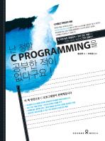 난 정말 C PROGRAMMING을 공부한 적이 없다구요