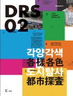 DRS02 각양각색 도시탐사