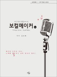 보컬 메이커 12주 완성 보컬 트레이닝: 중급