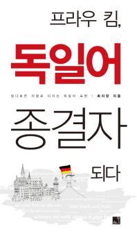 프라우 킴 독일어 종결자되다