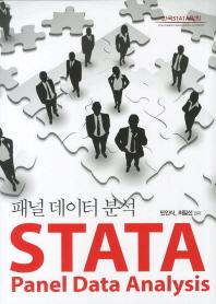 STATA 패널데이터 분석
