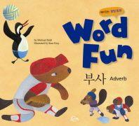 워드펀 Word Fun. 4: 부사 (Adverb)