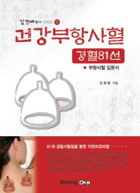 건강부항사혈 경혈81선