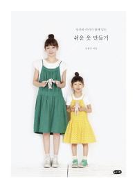 엄마와 아이가 함께 입는 쉬운 옷 만들기