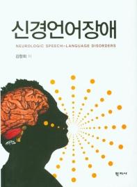 신경언어장애