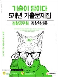 경찰공무원 경찰학개론 5개년 기출문제집(2021)