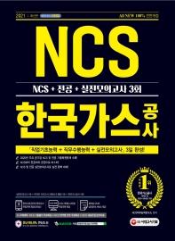 All-New 한국가스공사 NCS+전공+실전모의고사 3회(2021)