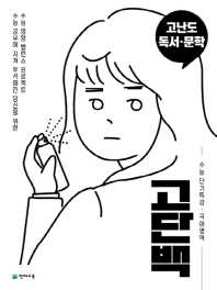 고단백 고등 국어영역 고난도 독서 문학 수능 단기특강(2021)