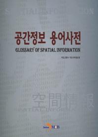공간정보 용어사전