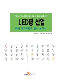 LED광 산업 특허 메가트렌드 분석 보고서(2020)