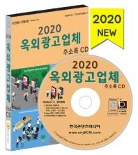 옥외광고업체 주소록(2020)(CD)