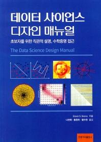데이터 사이언스 디자인 매뉴얼