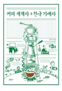 커피 세계사+한국 가배사