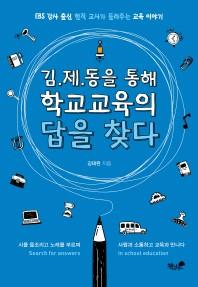 김제동을 통해 학교교육의 답을 찾다