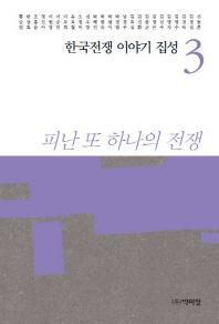 한국전쟁 이야기 집성. 3