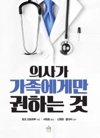 의사가 가족에게만 권하는 것