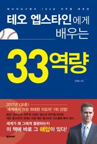 메이저리그에서 194년 저주를 깨트린 테오 엡스타인에게 배우는 33역량