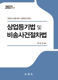 상업등기법 및 비송사건절차법(2021)