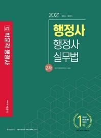 합격기준 박문각 행정사 실무법(행정사 2차)(2021)