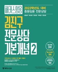 해커스임용 김진구 전문상담 기본개념. 2(2022)