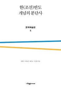 한(조선)반도 개념의 분단사: 문학예술편. 5