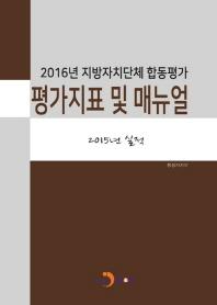 2016년 지방자치단체 합동평가 평가지표 및 매뉴얼