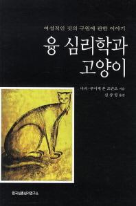 융 심리학과 고양이