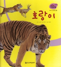 땅에 사는 동물. 1: 호랑이