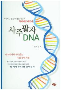 사주팔자 DNA