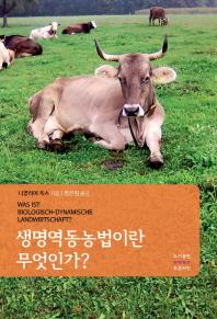 생명역동농법이란 무엇인가?