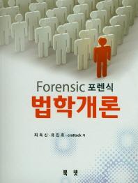 포렌식 법학개론