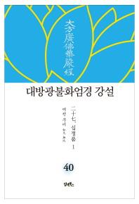 대방광불화엄경 강설. 40: 십정품(1)
