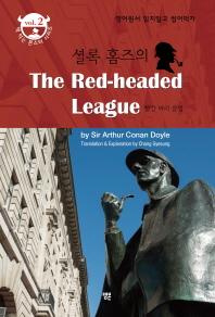 셜록 홈즈의 빨간 머리 클럽(The Red-headed League)