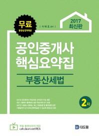 부동산세법 핵심요약집(공인중개사 2차)(2017)