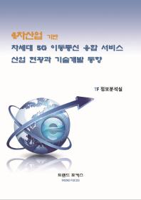 4차산업 기반 차세대 5G 이동통신 융합서비스 산업 현황과 기술개발 동향
